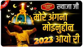 Aayo Re Morey Angna Moinuddin ( Khwaja Garib Nawaz Qawwali 2018 ) HD Video Qawwali