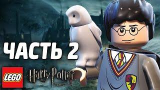 LEGO Harry Potter: Years 1-4 Прохождение - Часть 2 - УРОКИ