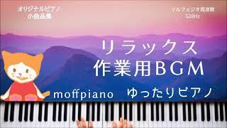 モッフピアノ オリジナル 作業用BGM