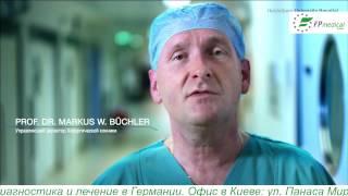 Лечение онкологии в Университетской клинике Хайдельберга Германия(, 2014-10-24T12:31:50.000Z)