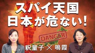 スパイ天国日本が危ない!中国工作員の実態とは?(鳴霞×釈量子)