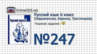 Задание № 247 — Русский язык 6 класс (Ладыженская, Баранов, Тростенцова)