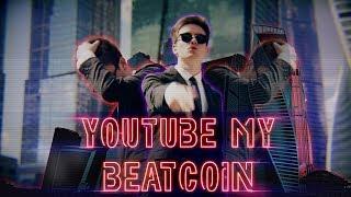 SNK - Youtube My Beatcoin | Премьера клипа 2017