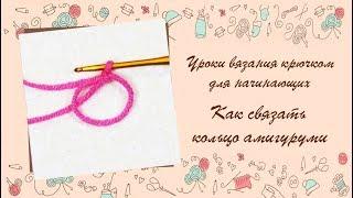 ❂❂❂ Уроки вязания крючком. Урок 6. Как связать крючком кольцо амигуруми. ❂❂❂