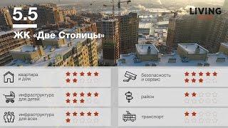 ЖК «Две Столицы» обзор Тайного Покупателя