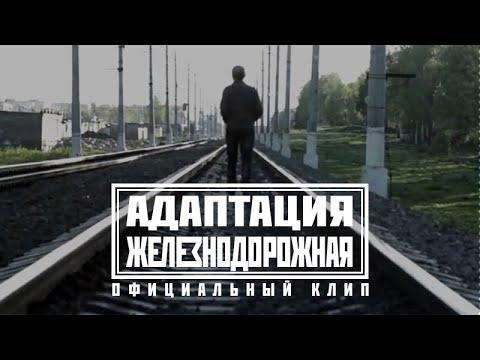 Клип Адаптация - Железнодорожная
