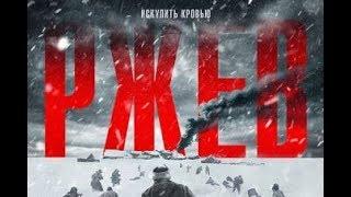 Премьера самый ожидаемый военный фильм года РЖЕВ