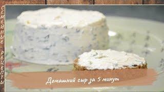 Домашний сыр за 5 минут! Как сделать сыр в домашних условиях?! Простой рецепт [Семейные рецепты]