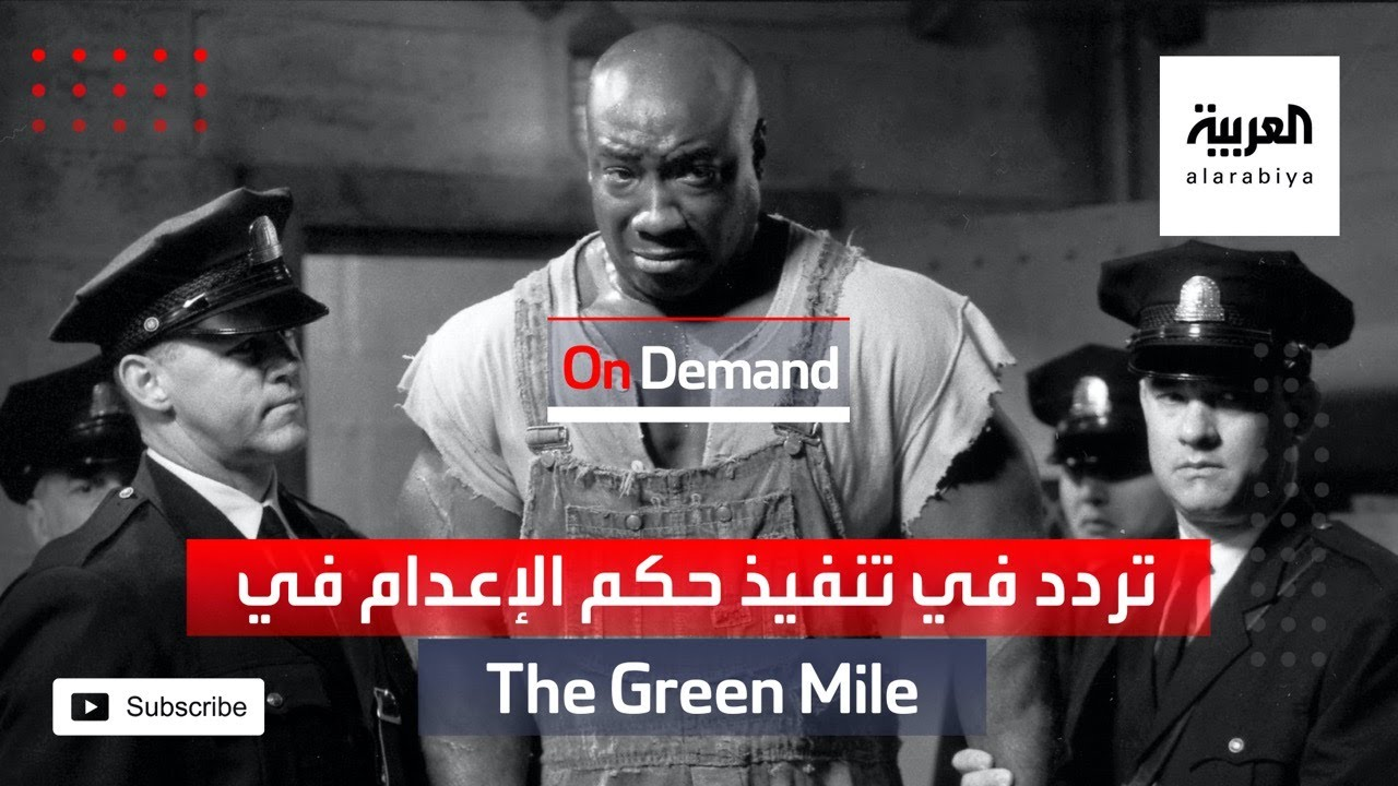 On Demand | تردد في تنفيذ حكم الإعدام في The Green Mile