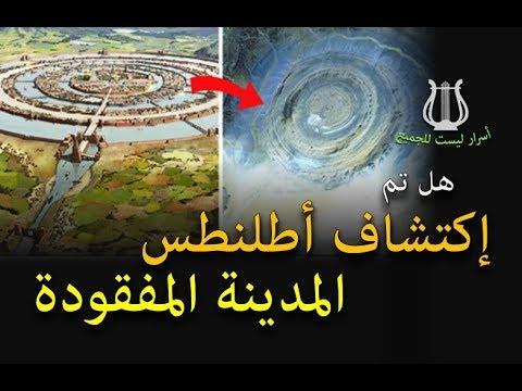 هل تم إكتشاف أطلنطس المدينة المفقودة !! thumbnail