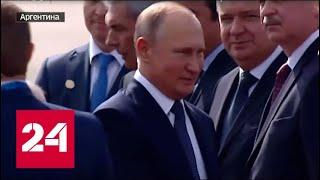 Путин прибыл в Аргентину на саммит G20 - Россия 24