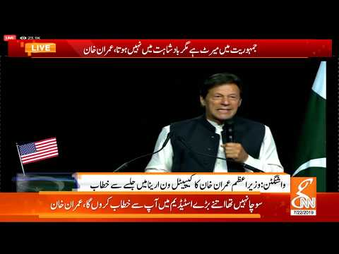 PM Imran Khan Historic Address at Capital One Arena to Pakistani Americans, Washington DC