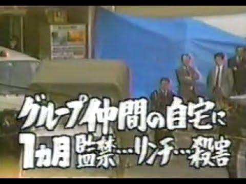 女子高生コンクリ殺人 事件当時の報道1