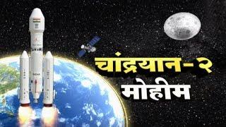 Chandrayaan 2 | तांत्रिकी अडचणींमुळे रद्द झालेल्या चांद्रयान 2चं यशस्वी प्रक्षेपण | ABP Majha