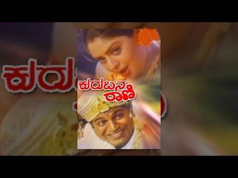 Kurubana Rani 1998 Kannada Movie | Shiva Rajkumar, Nagma, Lokesh | ಕುರುಬನ ರಾಣಿ | New Kannada Movies