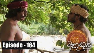 Muthu Kuda | Episode 164 21st September 2017