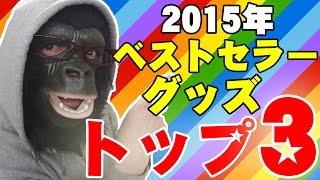 視聴者が選んだベストセラーグッズ トップ3!【ベストセラーランキング2015】 thumbnail