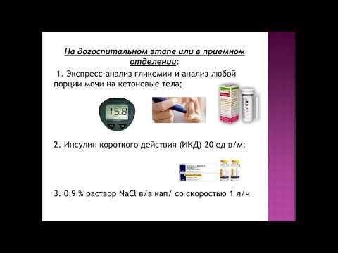 Диабетический кетоацидоз, кетоацидотическая кома   кетоацидотическая   кетоацидоз   кома