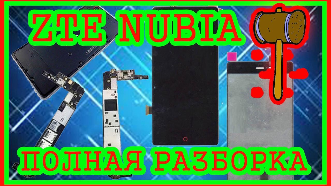 9 авг 2016. Zte nubia z9 max – образец китайского представления о. Крупный дисплей (5,5 дюймов); небесспорный дизайн, но корпус – с. Актуальная цена, 15 990 рублей, 16 990 рублей за версию на 16 гбайт; 18 990.