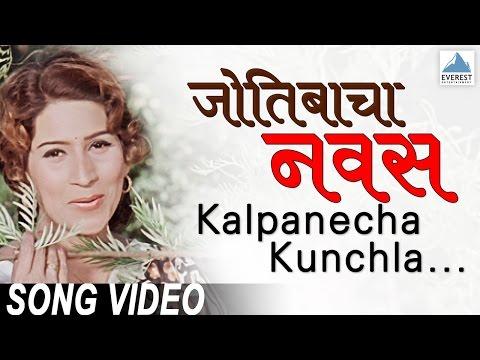 Kalpanecha Kunchala - Jyotibacha Navas   Superhit Marathi Songs मराठी गाणी   Padma Chauhan