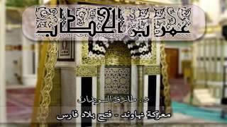 معركة نهاوند-فتح بلاد فارس الدكتور طارق السويدان
