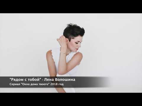 Рядом с тобой - Лена Волошина (OST сериала \
