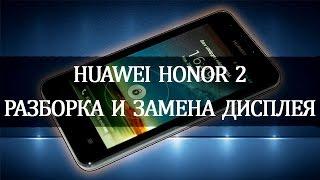 Huawei Honor 2 U9508: разборка и замена LCD-дисплея или жк-экрана