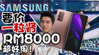 三星终于有骁龙旗舰!Samsung Fold 2 & S20 FE