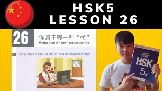 """Chinese HSK 5 Lesson26 Podcast + PDF Book