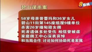 碧山组屋单位母女杀害26岁缅甸籍女佣.