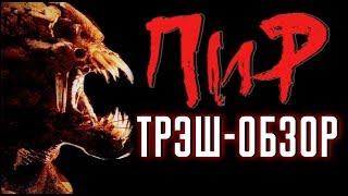 ТРЕШ ОБЗОР фильма ПИР (осажденные чудовищами)