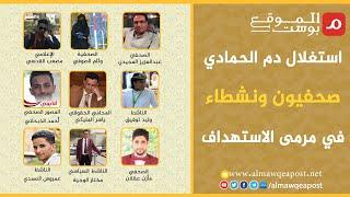 شاهد.. رأي في اليمن قد يحولك لمتهم في نيابة مخصصة للإرهاب... قصة نشطاء يمنيين