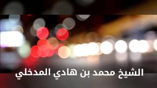 موعظة مؤثرة مبكية بليغة عن الموت و طول الأمل - و بكاء الشيخ محمد بن هادي المدخلي 2016