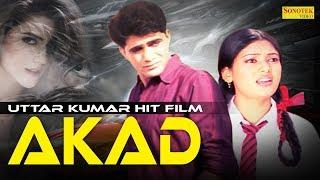 Uttar kumar ki superhit film |  akad | अकड़ | uttar kuma, megha mehar | movie 2017 | sonotek film