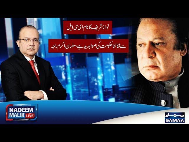 Nawaz Sharif ka naam ECL se nikalna hukomat ki sawabdeed  hai | SAMAA TV