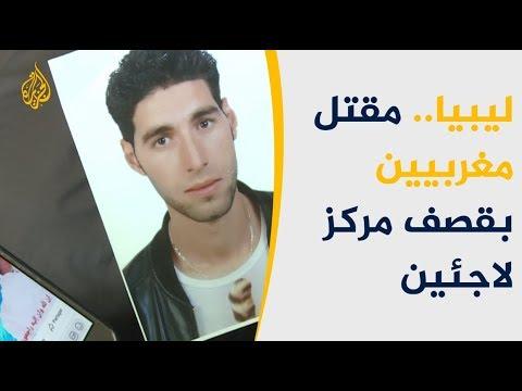 أهالي الضحايا المغاربة بقصف مركز اللاجئين يطالبون بمحاسبة المسؤولين  - 13:53-2019 / 7 / 12