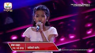 Baixar ផាត រចនា - ចង់ទៅ ទៅៗ (Blind Audition Week 5   The Voice Kids Cambodia Season 2)
