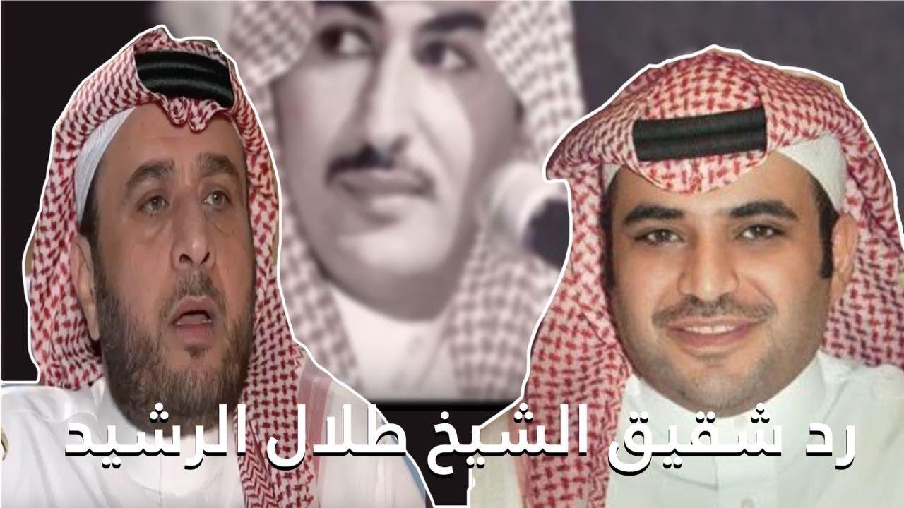 رد شقيق الشيخ طلال الرشيد للمستشار بالديوان الملكي سعود القحطاني على المشككين Youtube