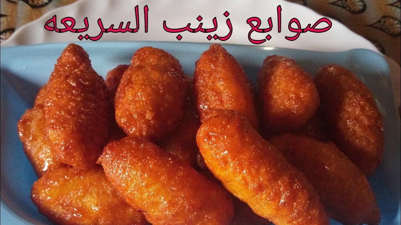 صوابع زينب بطريقه سهله ومش مكلفه وطعم حكايه - YouTube