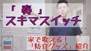 防音グッズ 【インスタはじめたよ!】 https://www.instagram.com/vocal...
