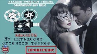 """Киноляпы и ошибки фильма """"На пятьдесят оттенков темнее"""" (18+)  [Заляпанный Мир Кино]"""