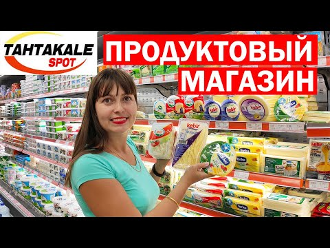 БОЛЬШОЙ продуктовый в Анталии - молочные продукты и турецкий шоколад - что привезти из Турции?