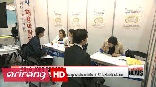 Number of unemployed people in Korea surpassed one million in 2016: Statistics Korea