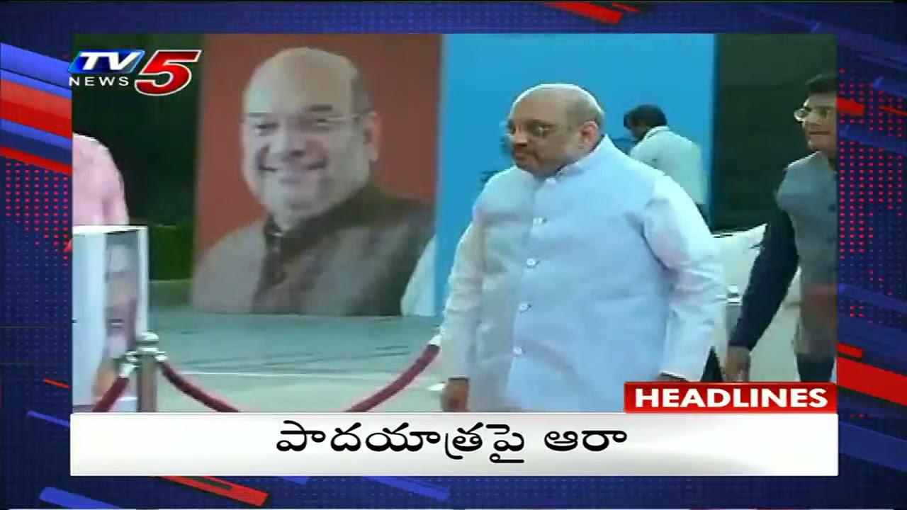 Download 3PM Headlines    AP News    Telangana News    Telugu News    TV5 News