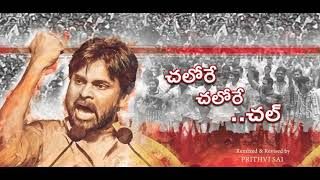 Janasena powerstar pawan kalyan song as dialogue