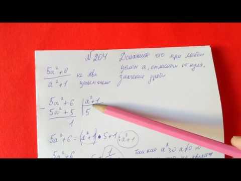 204 Алгебра 8 класс, докажите что при любом целом а