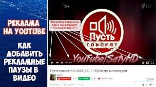 Как сделать рекламу на своем видео в youtube [Рекламные паузы](Пошаговое руководство по настройка рекламных пауз в видео. Выбираем, в какой момент будет появляться рекла..., 2015-11-26T17:55:11.000Z)