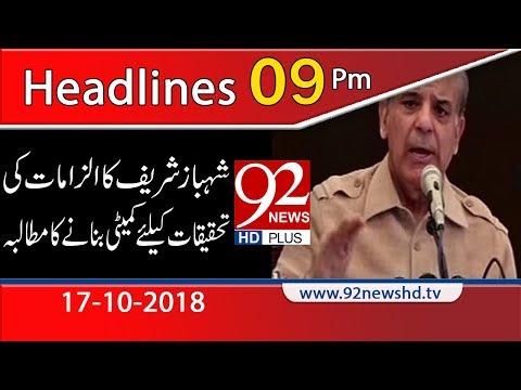 News Headlines | 09:00 PM | 17 Oct 2018 | 92NewsHD