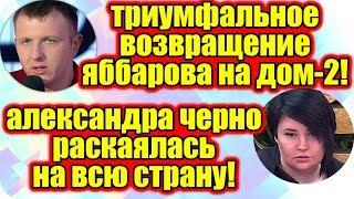 ДОМ 2 НОВОСТИ ♡ Раньше Эфира 20 июня 2019 (20.06.2019).