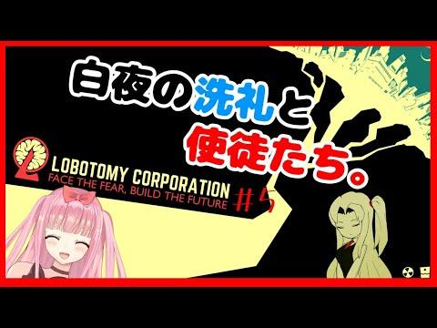 【lobotomy corporation #5】第一部最終回 ~使徒達よ、永遠に~【VTuber】